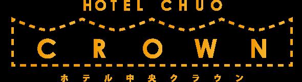 中央旅館Crown